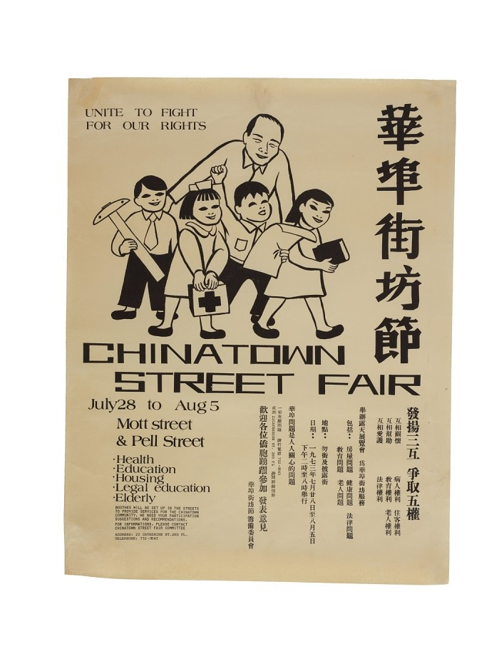 Chinatown Street Fair Poster