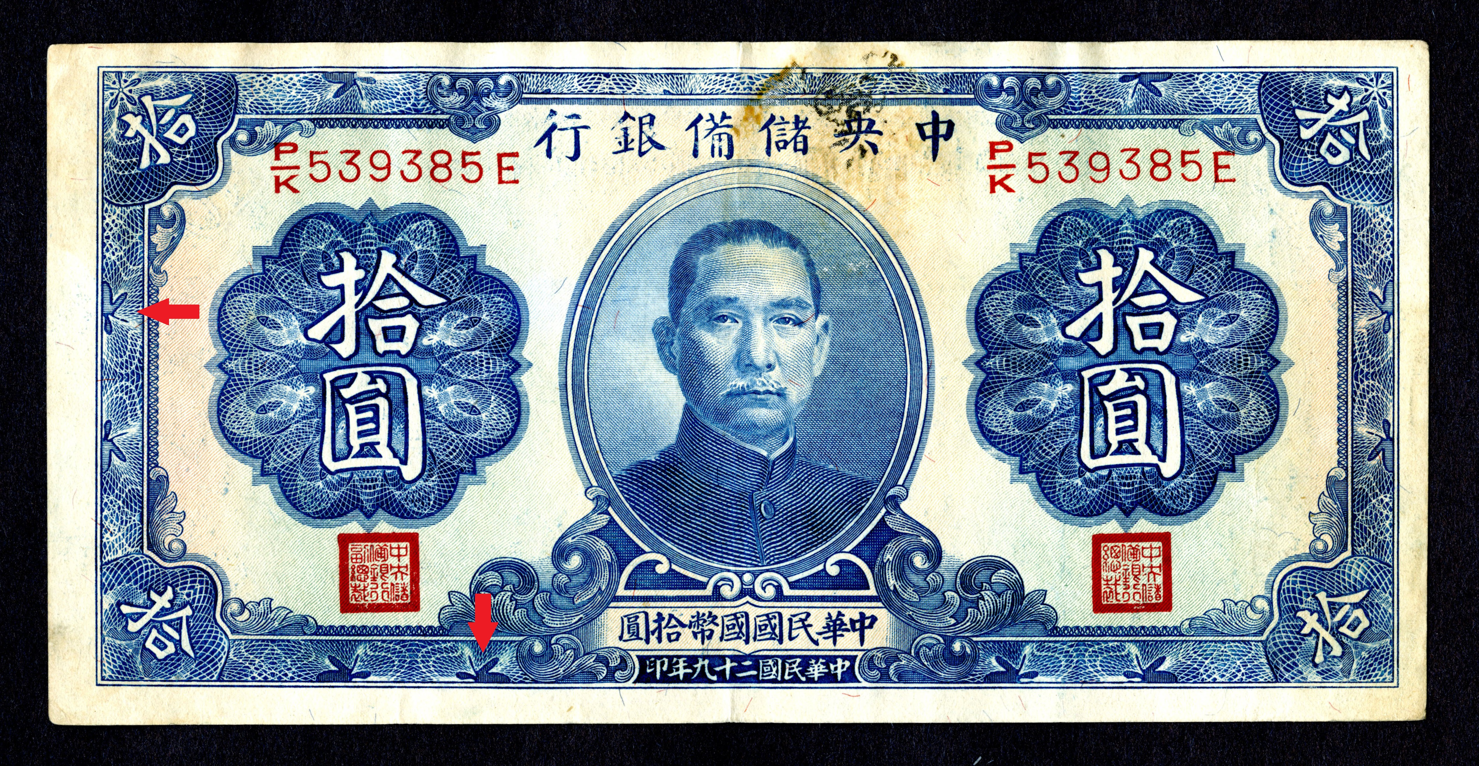 Hidden turtles and rude gestures in world war ii era chinese in addition to the symbolism mentioned above chinese engravers also hid coded messages in their propaganda banknotes in a 50 cent note from 1940 issued by biocorpaavc Choice Image
