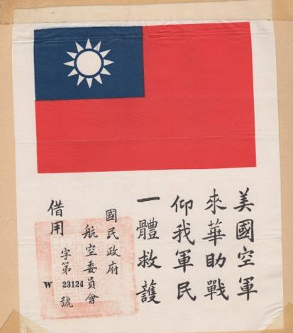 Photo of blood chit with red and blue flag with white sun, Chinese writing