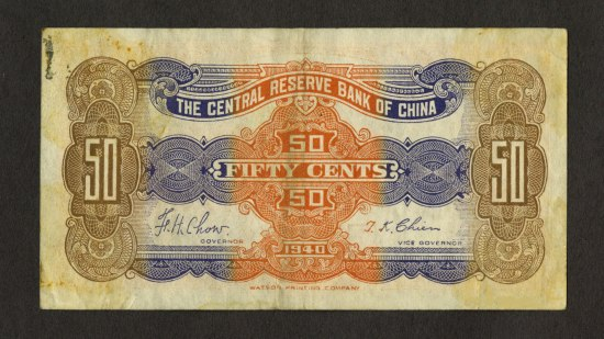 "Paper bill with ink in a few colors, including brown, blue, and orange, in vertical bands. ""Fifty cents"" is written on it. ""The Central Reserve Bank of China."""