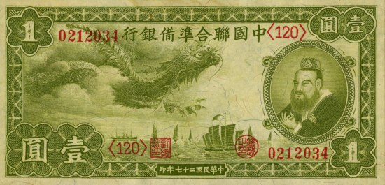 Green paper bill with dragon-like figure in center, flying over a ship with sails and other smaller ships. Portrait of a man set in an oval. Red text and characters.
