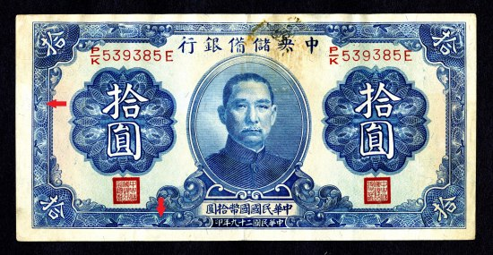 Paper bill with blue ink, dark and light. In center, portrait of man set in oval.
