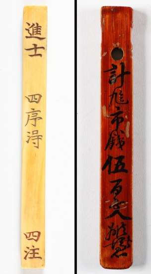 Image of two ruler-like sticks, one yellow and one red, with characters on them