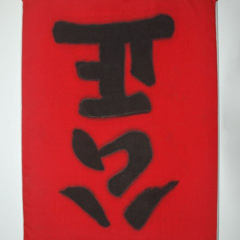 """Worker's banner, with """"Justice"""" written in Chinese, from a Los Angeles, California, anti-sweatshop campaign, 1993. (NMAH, gift of Julie Su)"""